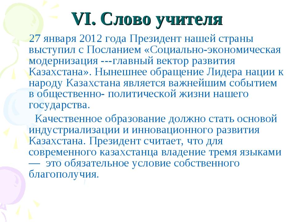 VI. Слово учителя 27 января 2012 года Президент нашей страны выступил с Посла...