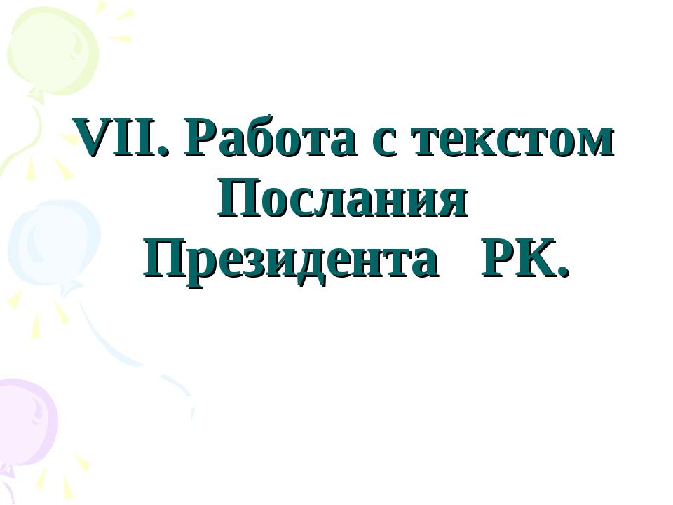 VII. Работа с текстом Послания Президента РК.