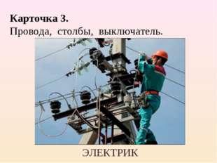 Карточка 3. Провода, столбы, выключатель. ЭЛЕКТРИК