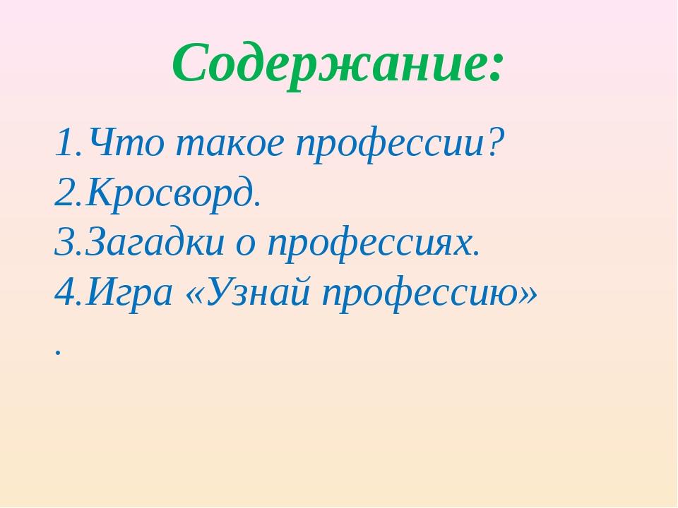 Презентация Все Профессии Важны 1 Класс Школа России