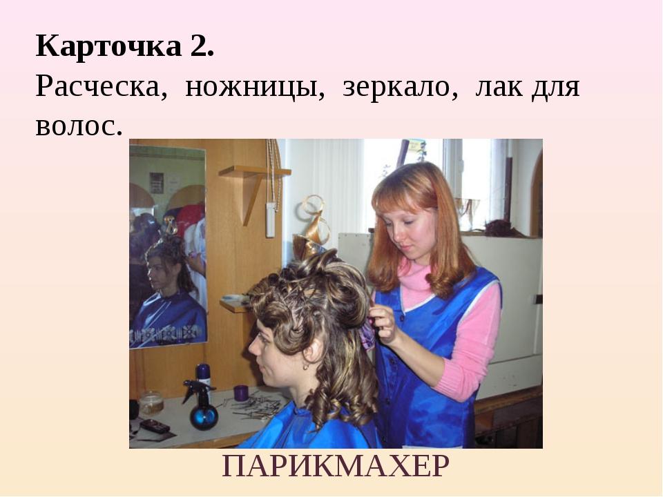 Карточка 2. Расческа, ножницы, зеркало, лак для волос. ПАРИКМАХЕР