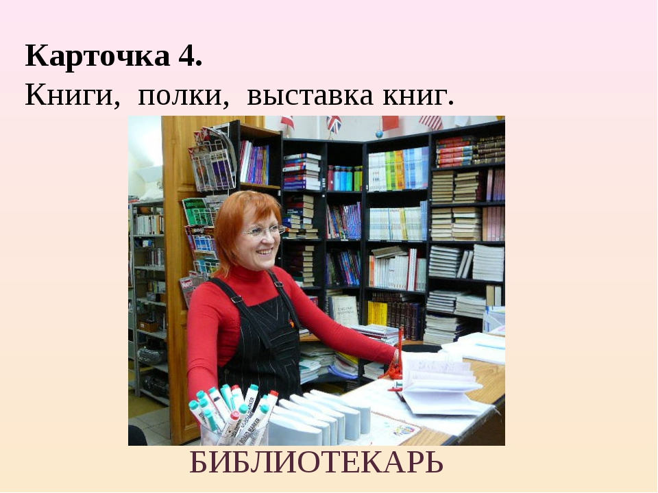 Карточка 4. Книги, полки, выставка книг. БИБЛИОТЕКАРЬ