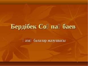 Бердібек Соқпақбаев Қазақ балалар жазушысы