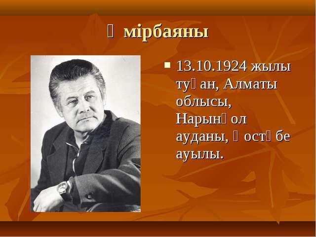 Өмірбаяны 13.10.1924 жылы туған, Алматы облысы, Нарынқол ауданы, Қостөбе ауылы.