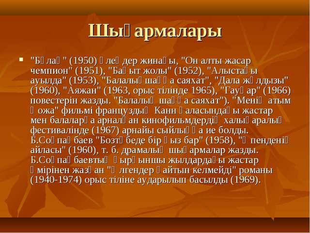 """Шығармалары """"Бұлақ"""" (1950) өлеңдер жинағы, """"Он алты жасар чемпион"""" (1951), """"Б..."""