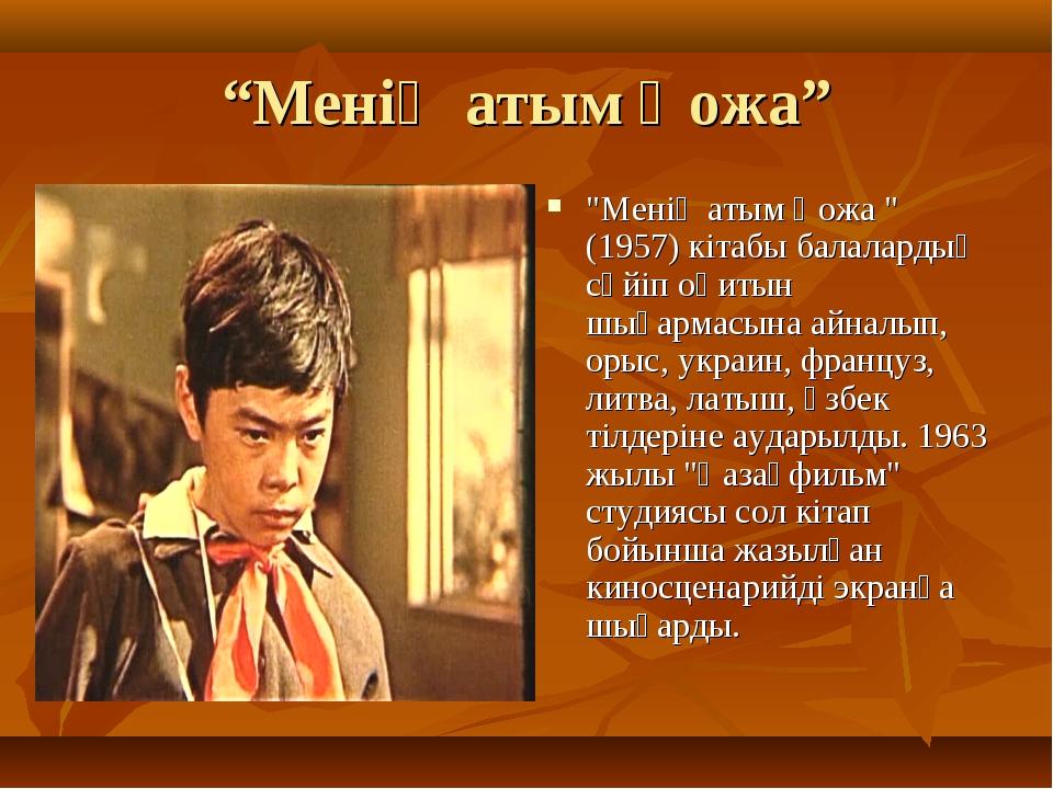 """""""Менің атым Қожа"""" """"Менің атым Қожа """" (1957) кітабы балалардың сүйіп оқитын шы..."""