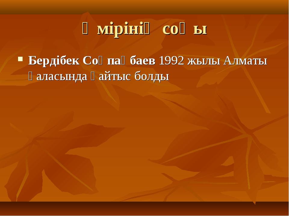 Өмірінің соңы Бердібек Соқпақбаев 1992 жылы Алматы қаласында қайтыс болды