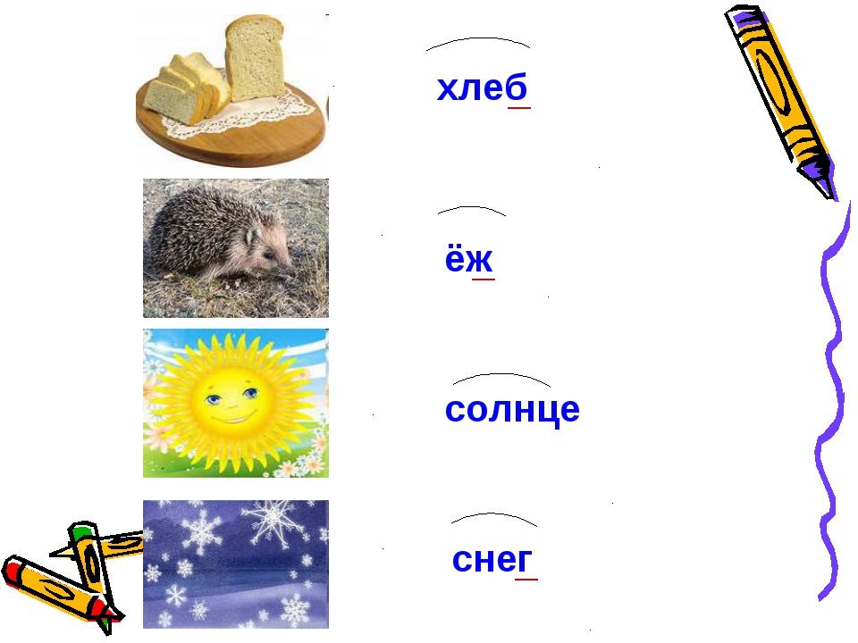 хлеб ёж солнце снег