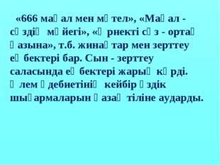 «666 мақал мен мәтел», «Мақал - сөздің мәйегі», «Өрнекті сөз - ортақ қазына»