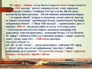Мұзафар Әлімбаев соғыс басталғанда он сегізге толар-толмаста болған. 1941 жы
