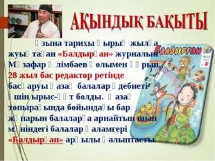 Ұзына тарихы қырық жылға жуықтаған «Балдырған» журналын Мұзафар Әлімбаев қол