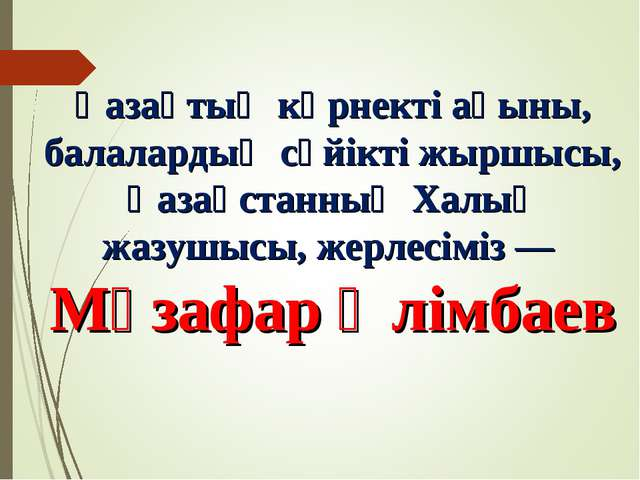 Қазақтың көрнекті ақыны, балалардың сүйікті жыршысы, Қазақстанның Халық жазу...