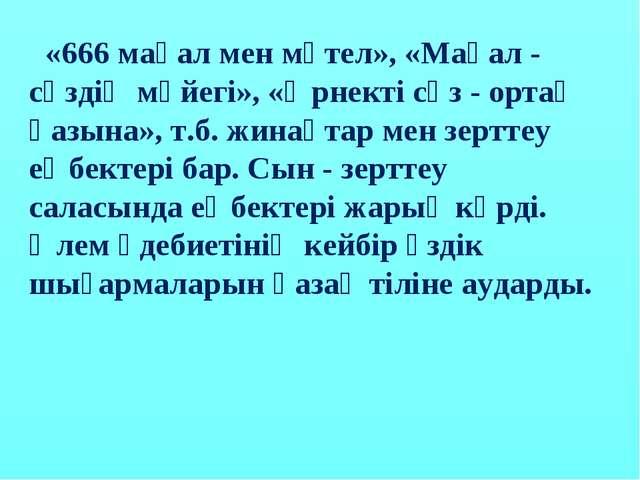 «666 мақал мен мәтел», «Мақал - сөздің мәйегі», «Өрнекті сөз - ортақ қазына»...