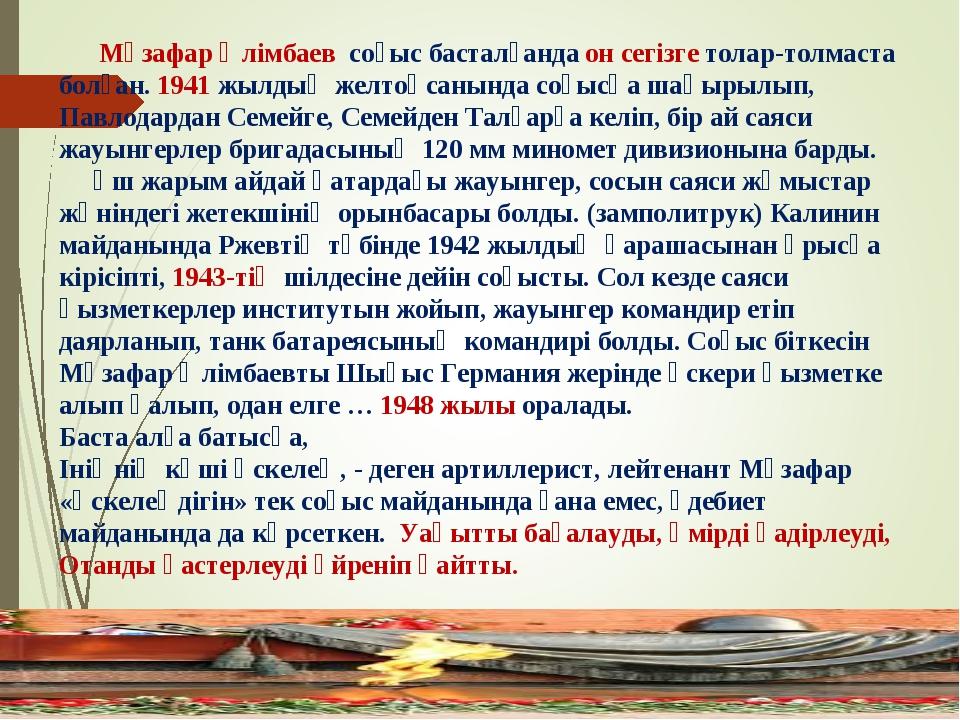Мұзафар Әлімбаев соғыс басталғанда он сегізге толар-толмаста болған. 1941 жы...