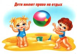 C:\Users\User\Desktop\Права-ребенка-стр4-300x211.jpg