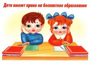 C:\Users\User\Desktop\Права-ребенка-стр3-300x211.jpg