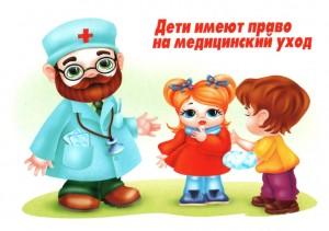 C:\Users\User\Desktop\Права-ребенка-стр5-300x211.jpg