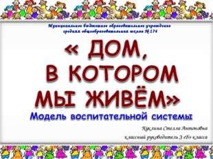 Куклина Стелла Антоновна классный руководитель З «Б» класса Муниципальное бюд