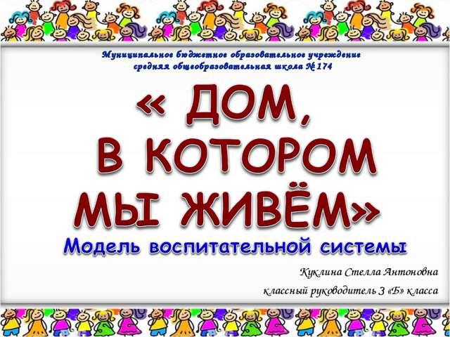 Куклина Стелла Антоновна классный руководитель З «Б» класса Муниципальное бюд...