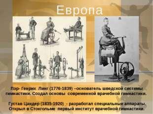 Европа Пэр- Генрих Линг (1776-1839) –основатель шведской системы гимнастики.
