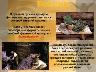 Россия В древней русской культуре физическое здоровье считалось основой внешн