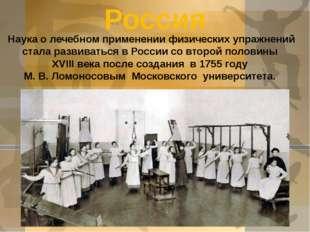 Россия Наука о лечебном применении физических упражнений стала развиваться в