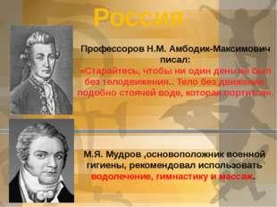 Россия Профессоров Н.М. Амбодик-Максимович писал: «Старайтесь, чтобы ни один