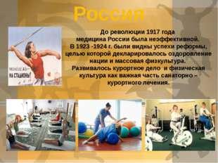 Россия До революции 1917 года медицина России была неэффективной. В 1923 -192
