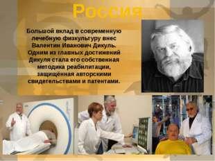 Россия Большой вклад в современную лечебную физкультуру внес Валентин Иванови