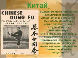 Китай В Древнем Китае гимнастика для лечения впервые упоминается в книге «Кун
