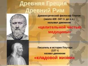Древняя Греция Древний Рим Древнегреческий философ Платон (около 428 -347 гг.