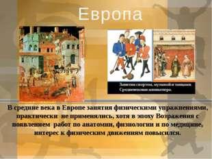 Европа В средние века в Европе занятия физическими упражнениями, практически
