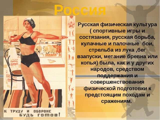 Россия Русская физическая культура ( спортивные игры и состязания, русская бо...