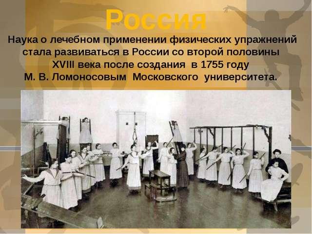 Россия Наука о лечебном применении физических упражнений стала развиваться в...