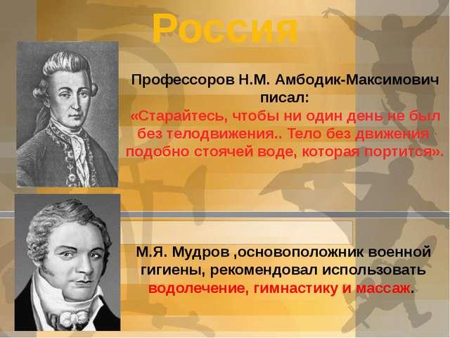 Россия Профессоров Н.М. Амбодик-Максимович писал: «Старайтесь, чтобы ни один...