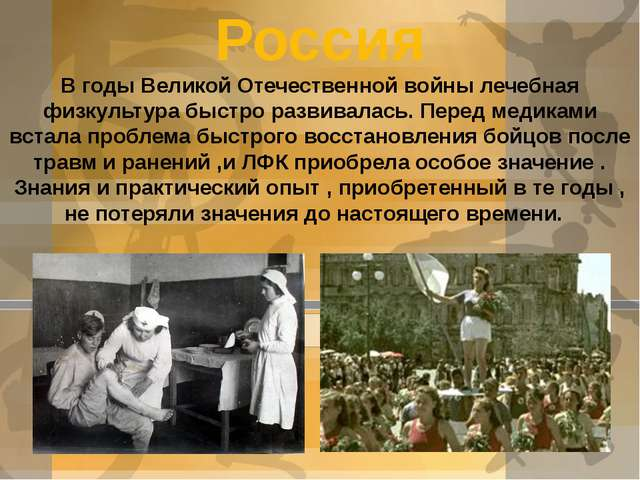 Россия В годы Великой Отечественной войны лечебная физкультура быстро развива...