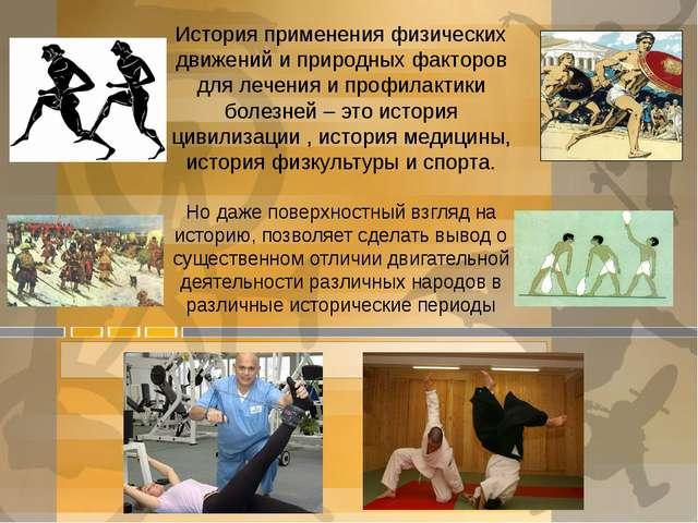 История применения физических движений и природных факторов для лечения и про...