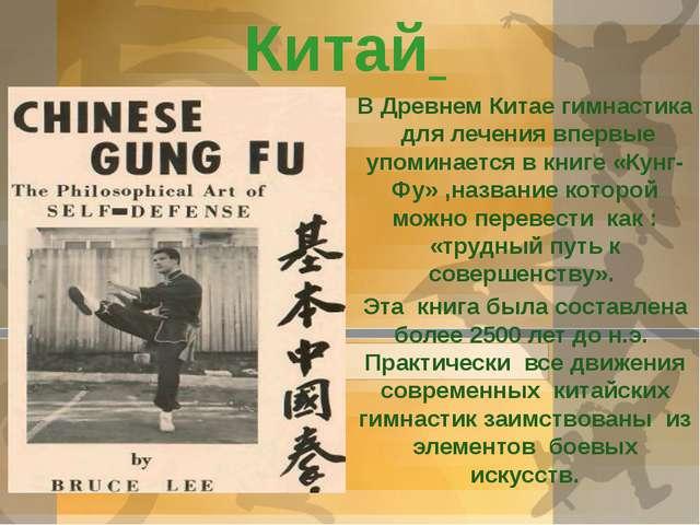 Китай В Древнем Китае гимнастика для лечения впервые упоминается в книге «Кун...