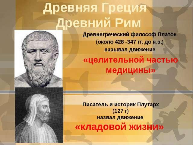 Древняя Греция Древний Рим Древнегреческий философ Платон (около 428 -347 гг....