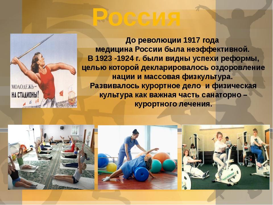 Россия До революции 1917 года медицина России была неэффективной. В 1923 -192...