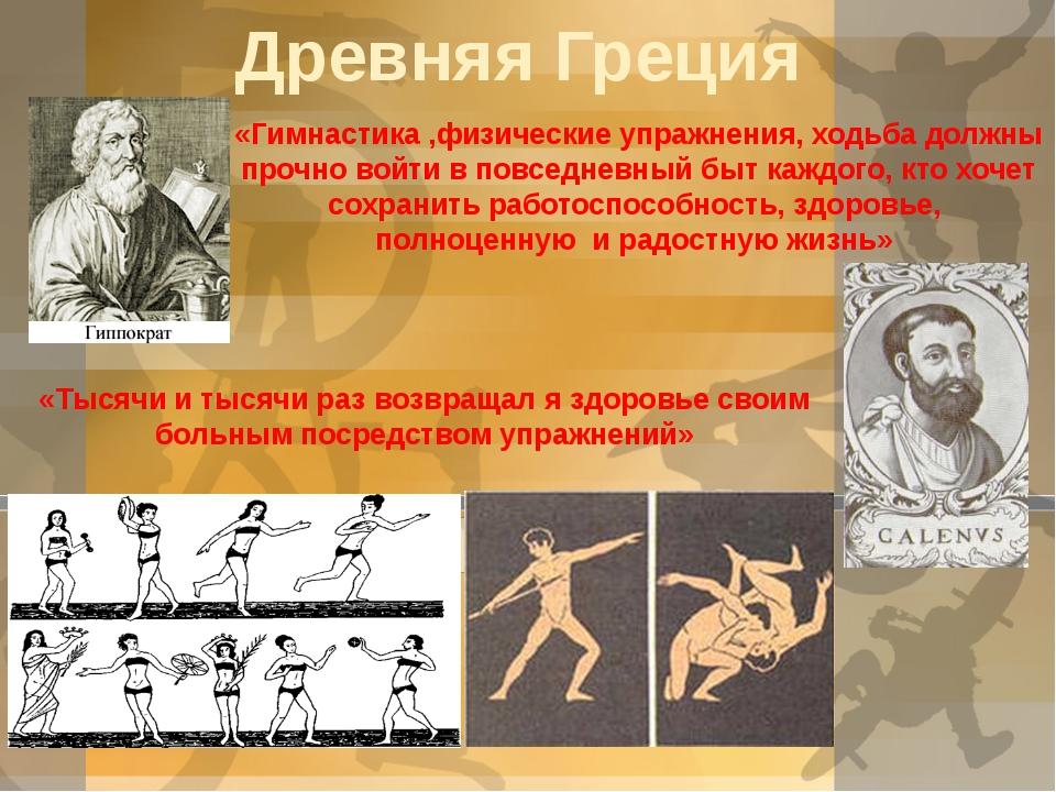 Древняя Греция «Гимнастика ,физические упражнения, ходьба должны прочно войти...