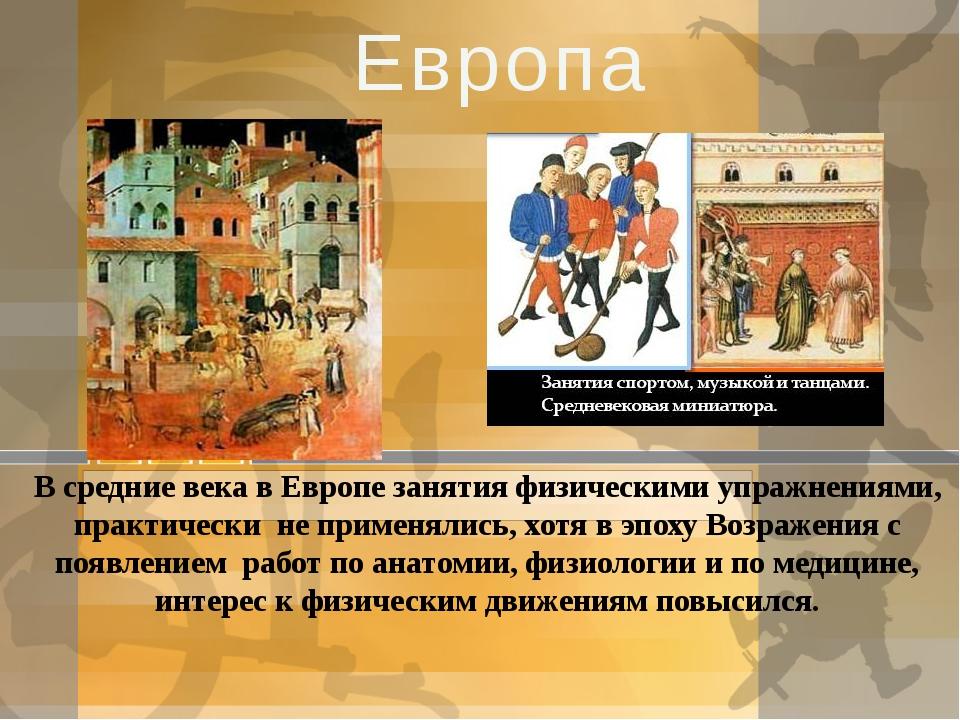 Европа В средние века в Европе занятия физическими упражнениями, практически...