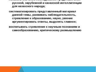 Наука и научное изучение Казахстана. Цель урока: показать значение исследован