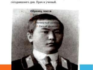 Асылбек Сеитов закончил медицинский факультет томского университета, возглави