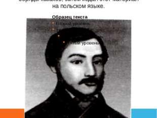 АДОЛЬФ ЯНУШКЕВИЧ. В ссылке в Оренбурге находился и польский революционер Адол