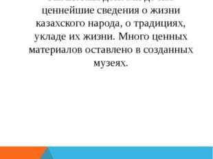 Все исследователи Казахстана донесли до нас ценнейшие сведения о жизни казахс