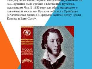 ПУШКИН АЛЕКСАНДР СЕРГЕЕВИЧ (1799-1837) величайший русский поэт. В филологии П