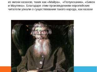 ДАЛЬ ВЛАДИМИР ИВАНОВИЧ (1801-1872) русский учёный и писатель. Прославился как