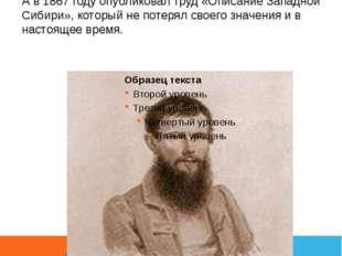 ЗАВАЛИШИН ИРИНАРХ ИВАНОВИЧ русский военный и государственный деятель, писател