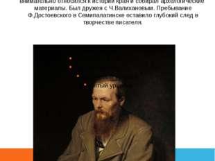 ДОСТОЕВСКИЙ ФЁДОР МИХАЙЛОВИЧ (1821-1881) один из самых значительных и известн